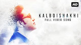 Kalboishaki Lyrics By Anupam Roy | Bengali Song