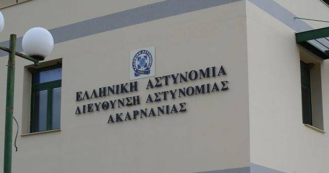 Η Ένωση Αστυνομικών Υπαλλήλων Ακαρνανίας για τις «Συμπληρωματικές  μεταθέσεις έτους 2019» | Νέα από το Αγρίνιο και την Αιτωλοακαρνανία- AgrinioLike