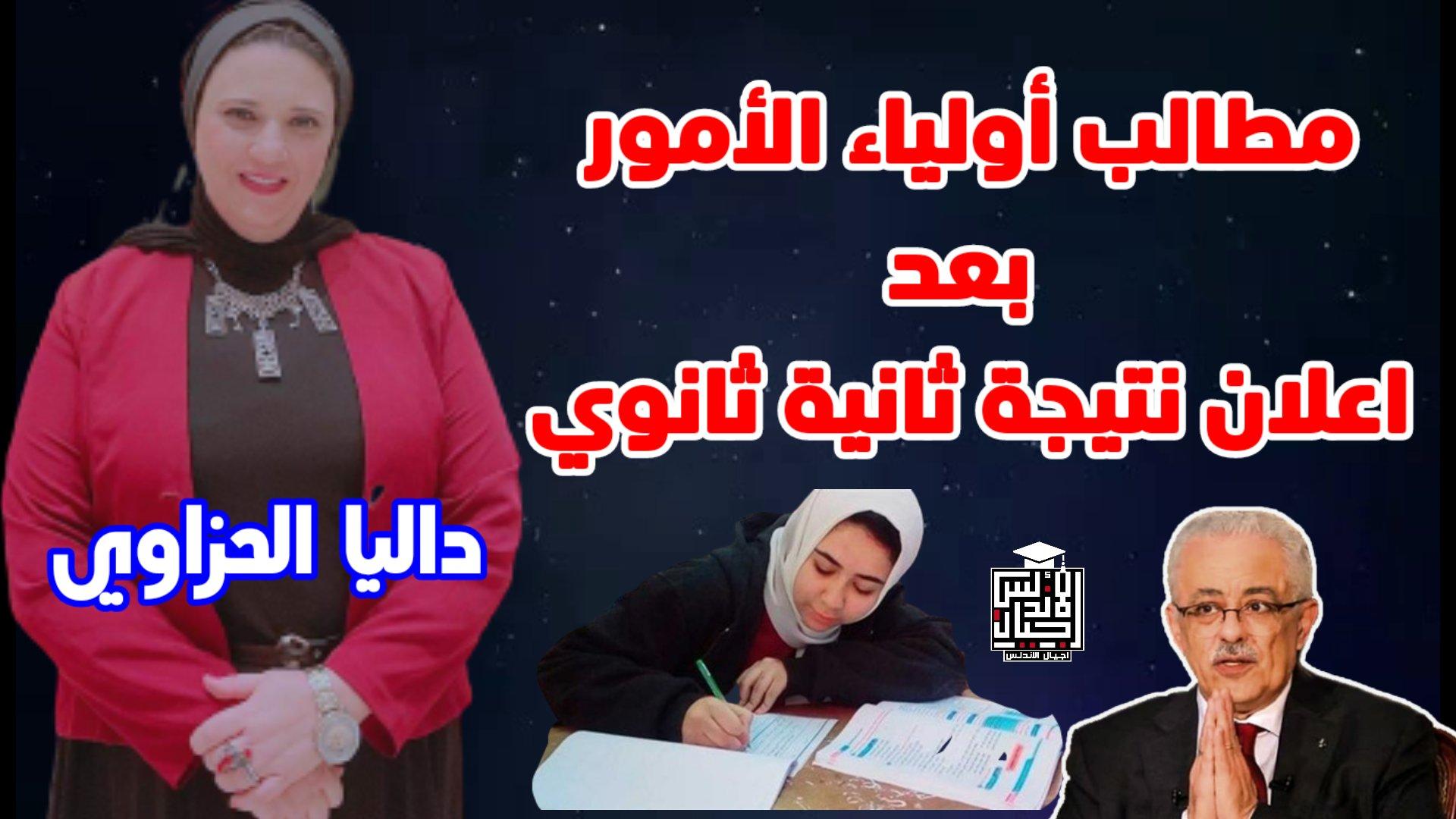 مطالب اولياء امور مصر بعد اعلان نتيجة تانية ثانوي