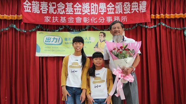 金龍春獎助金長達15年 吳繁榮給彰化家扶兒正能量