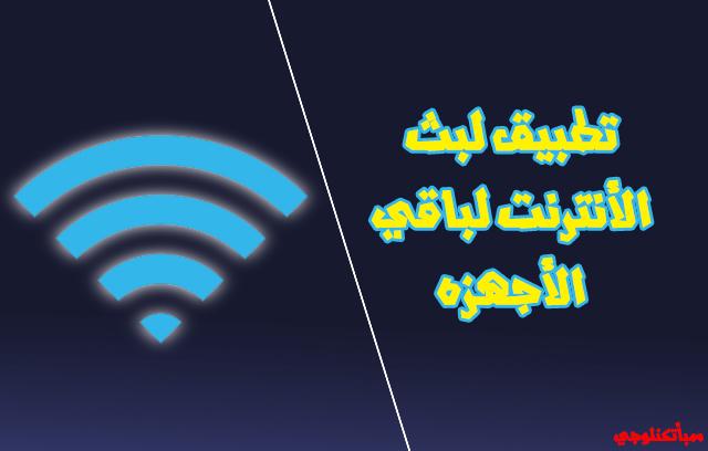 طرق بث الانترنت لجوال اخر