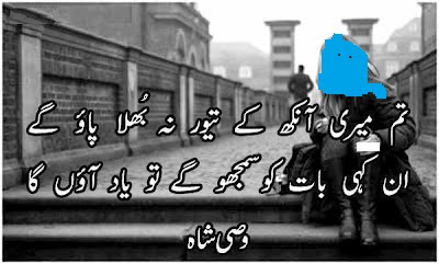 Wasi Shah Poetry, Sad Poetry, Romantic Urdu Poetry