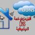 8 من أفضل مزودي خدمة DNS الديناميكية DynDNS للاستخدام مجانًا