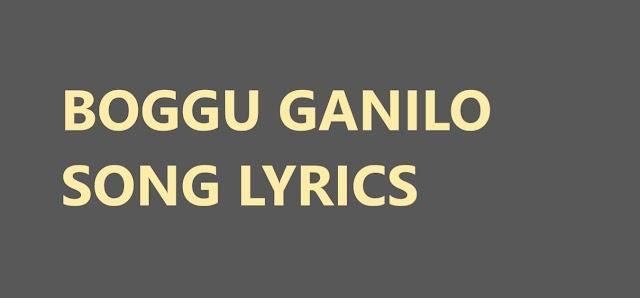 Boggu Ganilo song lyrics from world famous lover movie