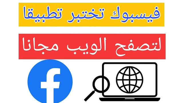فيسبوك تختبر تطبيقًا لتصفح الويب مجانًا على الهواتف