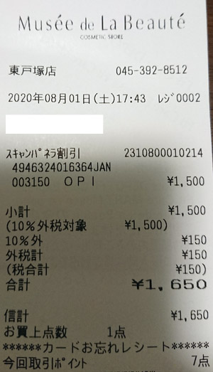 ミュゼ・ド・ラボーテ 東戸塚店 2020/8/1 のレシート