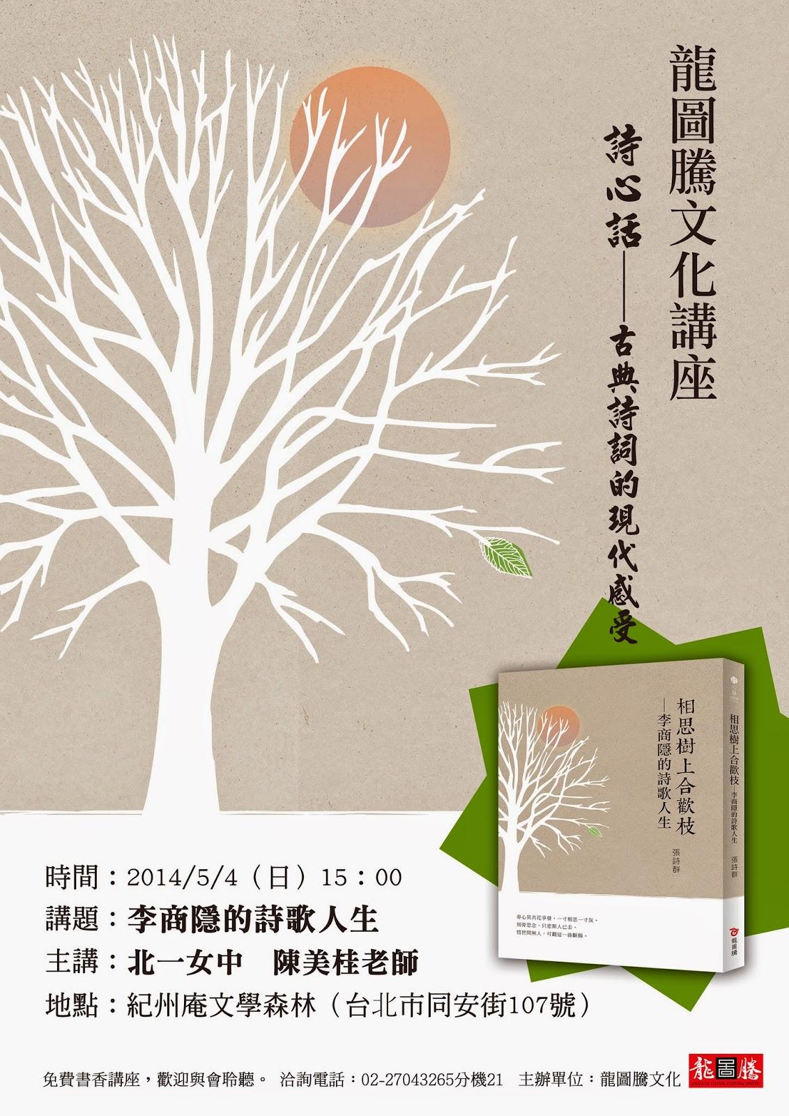 龍圖騰文化BLOG