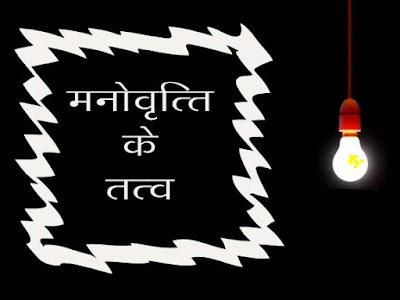 मनोवृत्ति के तत्व | Elements of Attitude in Hindi