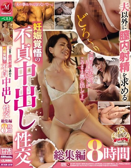 JUSD-819 Unfaithful Women Who Want Another Man's Cum In Their Full Japan 18+ JAV HD Watch Movie Online Free
