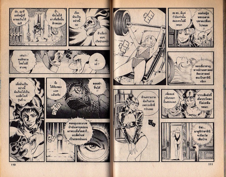 Black Knight Bat - หน้า 57