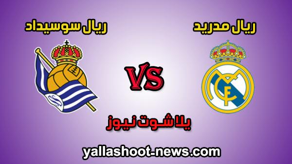 مشاهدة مباراة ريال مدريد وريال سوسيداد بث مباشر اليوم 6-2-2020 يلا شوت كأس ملك إسبانيا