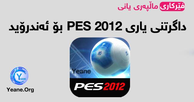 چۆنیەتی داگرتنی یاری PES 2012 بۆ ئەندرۆید