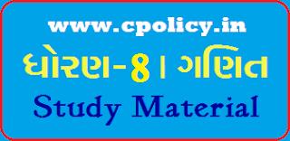 Std 8 Maths Study Materia Free Download pdf