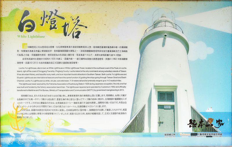 小琉球靈異傳說朝聖景點 白燈塔 琉球嶼燈塔