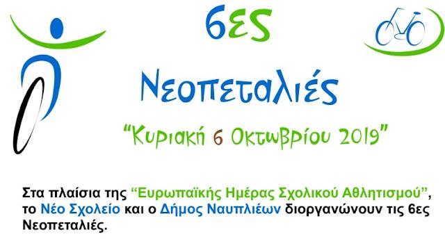 6ες Νεοπεταλιές από το Νέο Σχολείο στο Ναύπλιο
