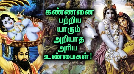 The Unknown Facts About Lord Krishna !