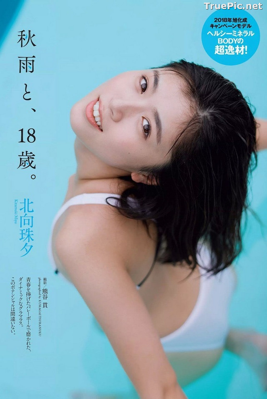 ImageJapanese Gravure Idol and Actress - Kitamuki Miyu (北向珠夕) - Sexy Picture Collection 2020 - TruePic.net - Picture-1