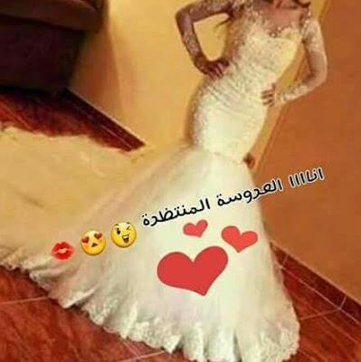 صور انا العروسة المنتظره