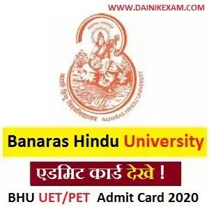 BHU Entrance Exam UET / PET Admit Card 2020 Download BHU Entrance Exam Admit Card Hall Ticket, DainikExam com