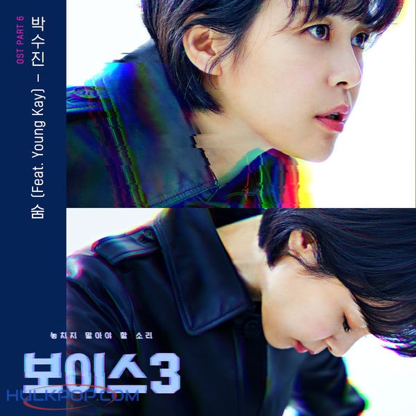 Park Soo Jin – Voice3 OST Part.6