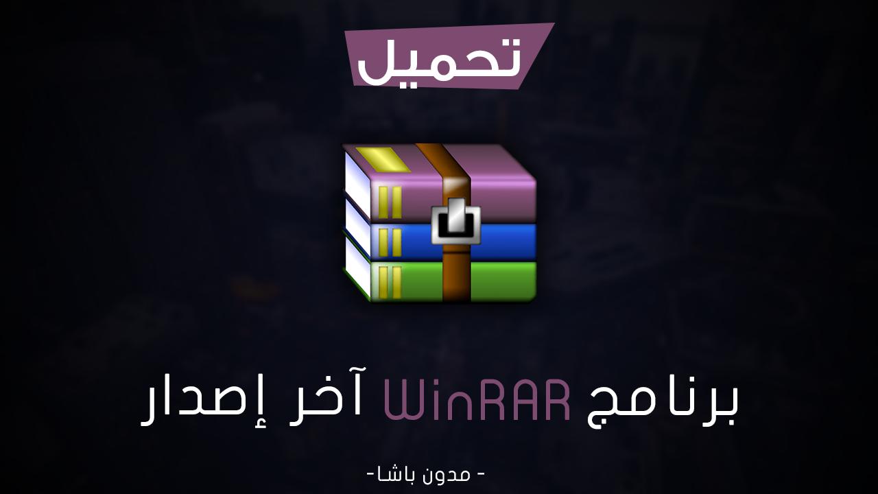 تحميل برنامج WinRAR آخر إصدار