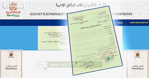 watiqa.ma الموقع الالكتروني المغربي الخاص بطلب عقد الازدياد والوثائق الادراية الاخرى على الانترنت