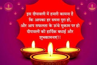 diwali message, status in hindi 2019