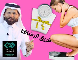 مركز تخسيس-حمية-رجيم- جدة