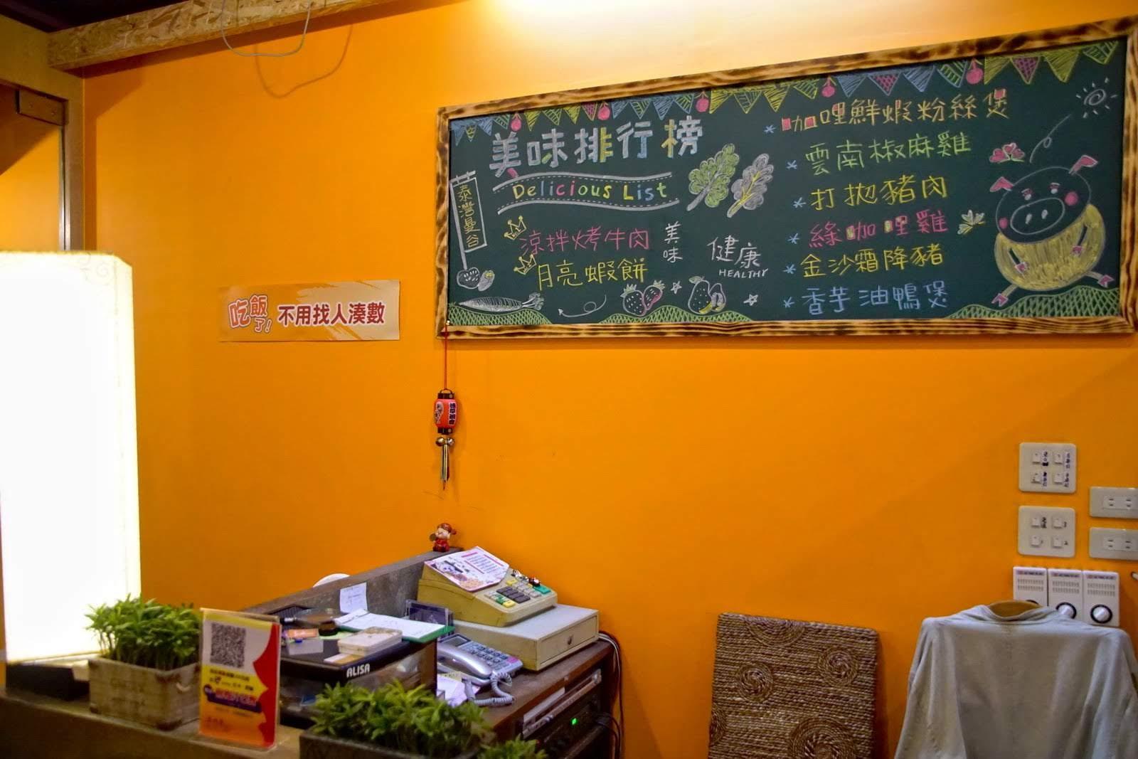 [台南][中西區] 泰灣曼谷|食記
