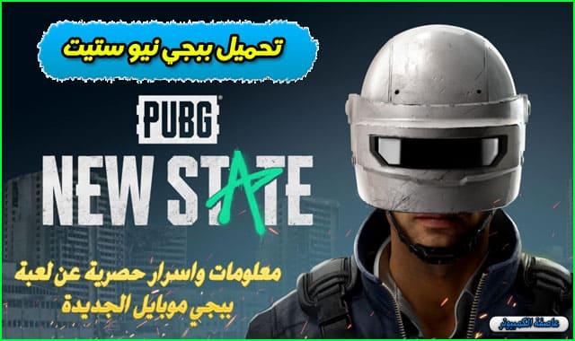 تحميل ببجي نيو ستيت,PUBG New State,Pubg new state تحميل