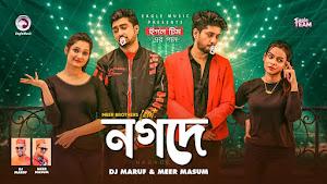 Nagade Lyrics (নগদে) Dj Maruf | Meer Masum
