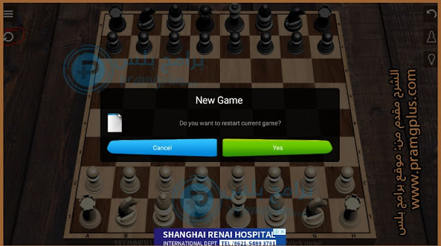 بدء لعب شطرنج اون لاين