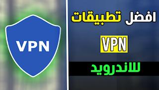أفضل 8 تطبيقات VPN للأندرويد مجانية وآمنة 100%