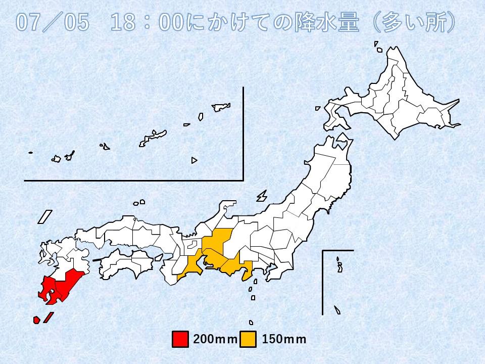 weather room: 九州 大雨警戒継続