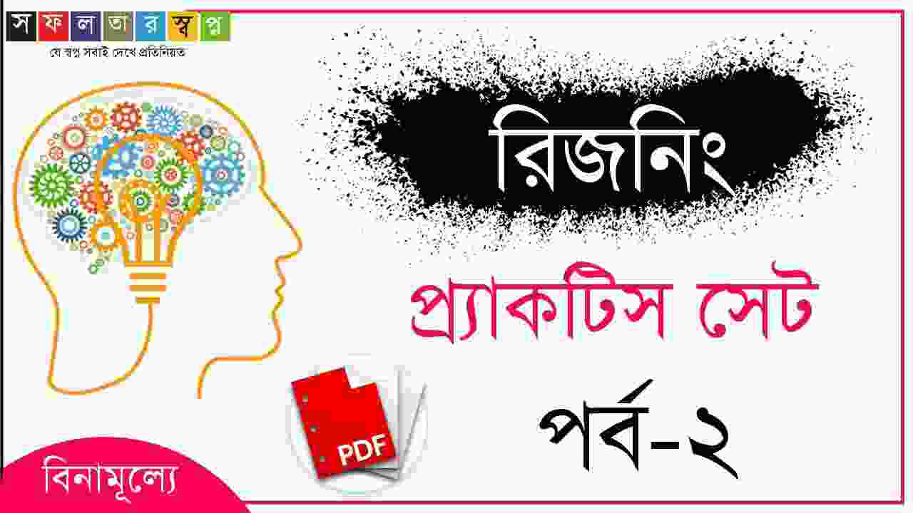 Reasoning and General Intelligence Practice Set in Bengali Part-2 PDF-রিজনিং প্র্যাকটিস সেট পর্ব-২