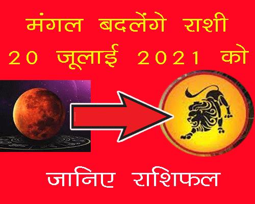 Mangal Ka Rashi Parivartan 20 july 2021 Ko, rashifal in hindi jyotish