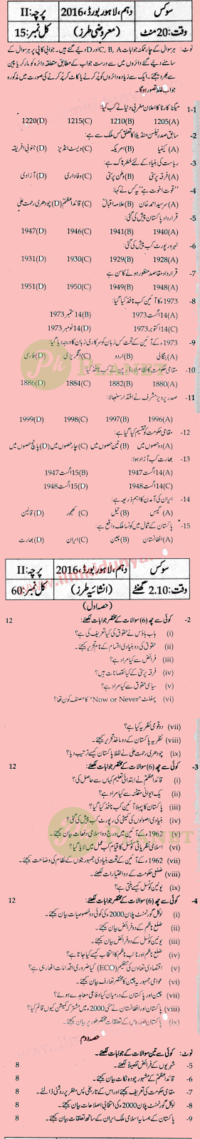Past Papers of 10th Class Lahore Board Civics 2016