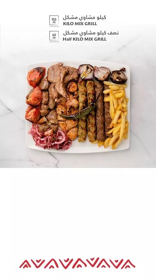 منيو مطعم غصن الرمان المشوي