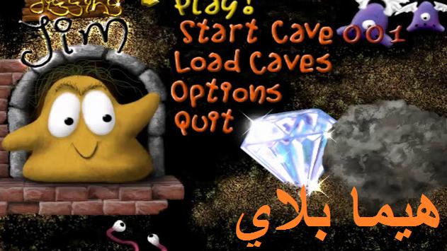 تحميل لعبة Digjim سارق المجوهرات للكمبيوتر من ميديا فاير