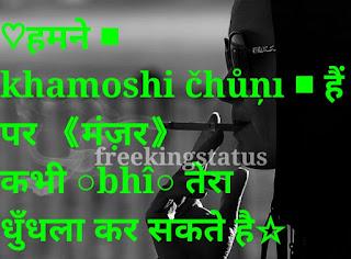 latest attitude status in hind,best hindi status