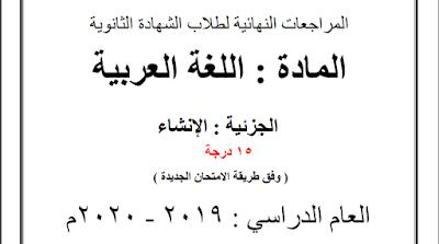 اللغة العربية الانشاء - ملاحظات مھمة عند كتابة التعبير