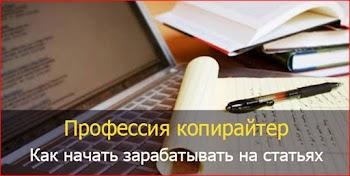 Заработок в интернете: Как начать зарабатывать на копирайтинге