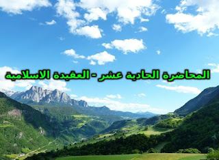 المحاضرة الحادية عشر العقيدة الاسلامية
