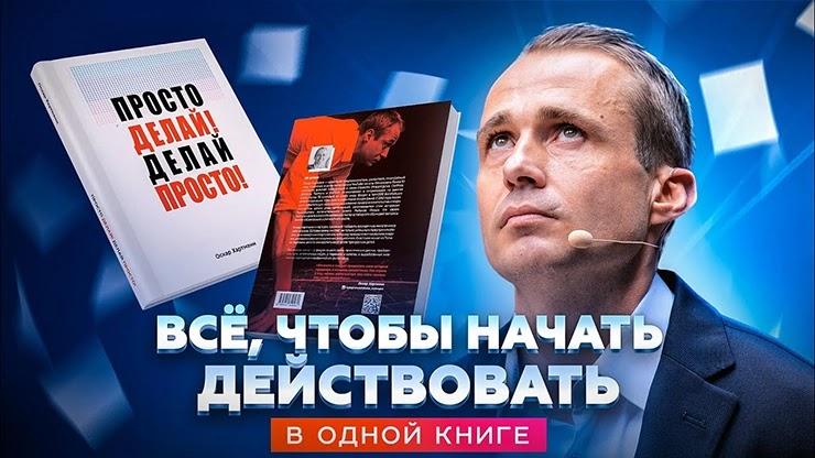 Оскар Хартманн книга