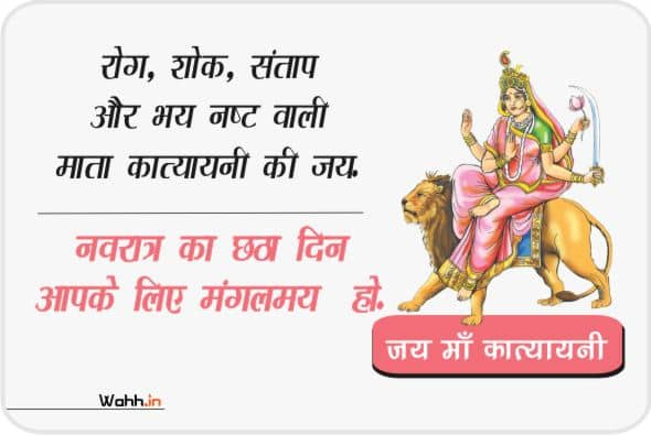 Navratri Maa Katyayani Wishes  Images