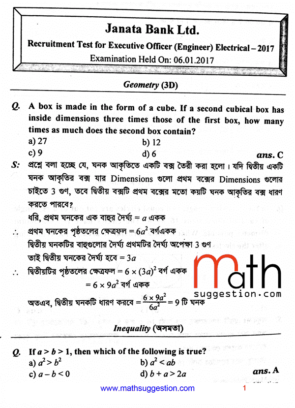 Janata Bank Exam Math Solution EO-Engineer Electrical 2017 01