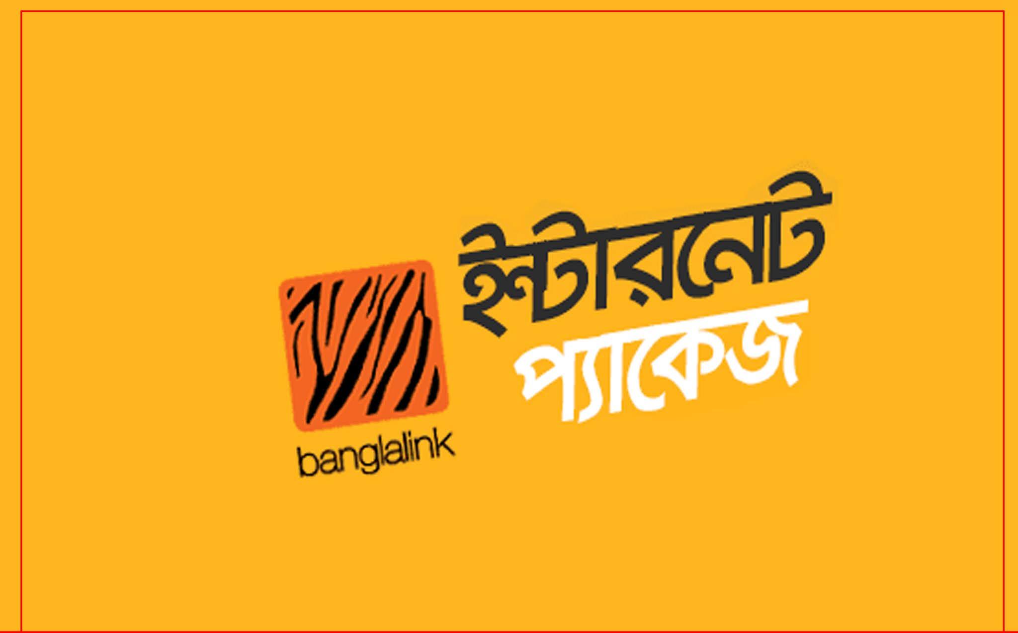 বাংলালিংক ইন্টারনেট অফার 2021
