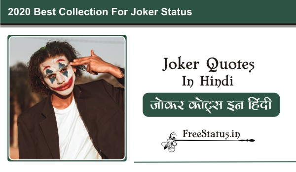 Joker-Quotes-In-Hindi