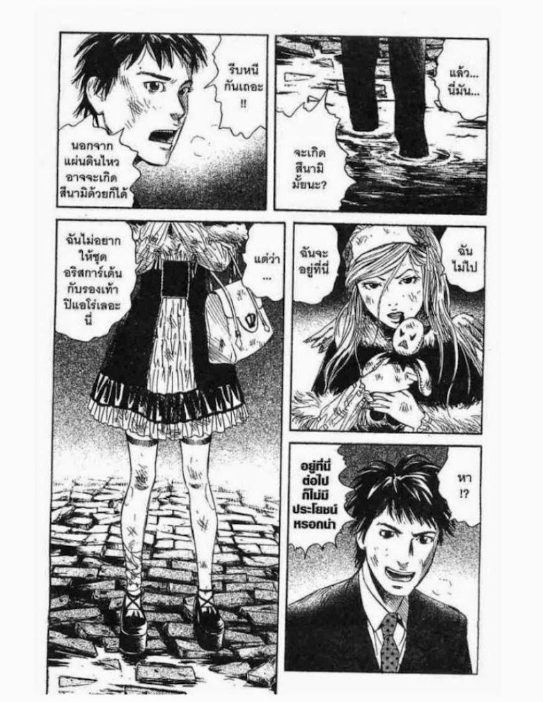 Kanojo wo Mamoru 51 no Houhou - หน้า 70
