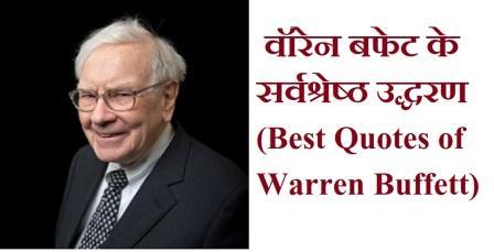 Best quotes of Warren Buffett